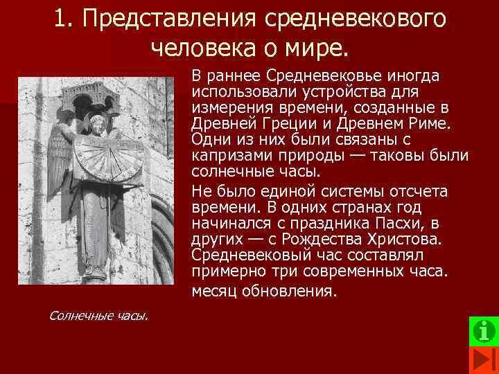 1. Представления средневекового человека о мире. В раннее Средневековье иногда использовали устройства для измерения