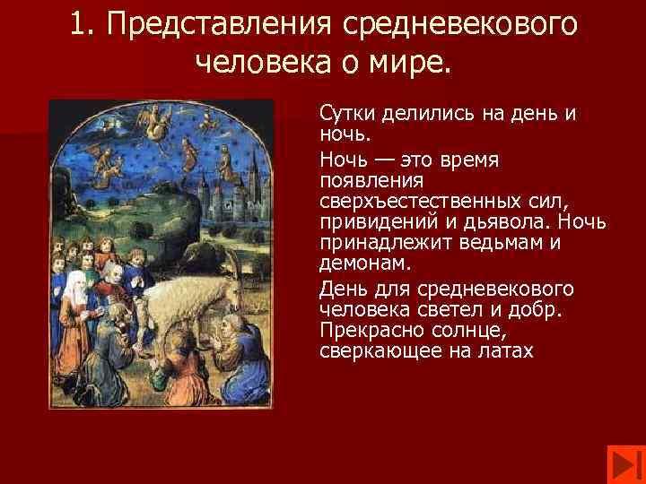 1. Представления средневекового человека о мире. Сутки делились на день и ночь. Ночь —