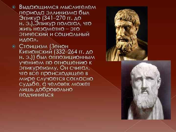 Выдающимся мыслителем периода эллинизма был Эпикур (341– 270 гг. до н. э. ). Эпикур