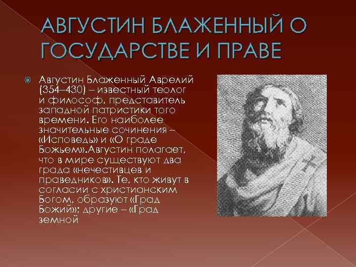 АВГУСТИН БЛАЖЕННЫЙ О ГОСУДАРСТВЕ И ПРАВЕ Августин Блаженный Аврелий (354– 430) – известный теолог