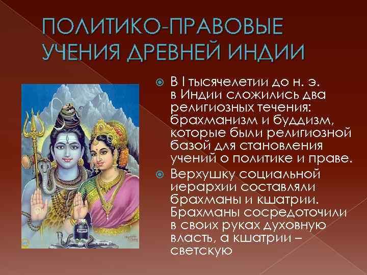 ПОЛИТИКО-ПРАВОВЫЕ УЧЕНИЯ ДРЕВНЕЙ ИНДИИ В I тысячелетии до н. э. в Индии сложились два