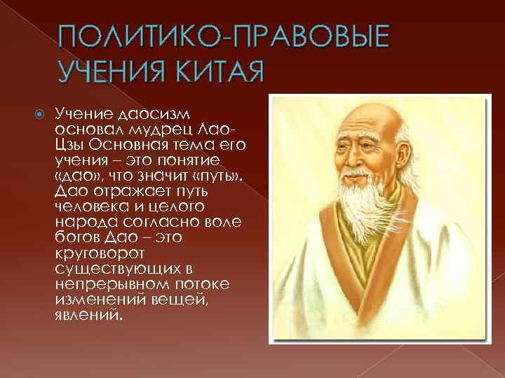 ПОЛИТИКО-ПРАВОВЫЕ УЧЕНИЯ КИТАЯ Учение даосизм основал мудрец Лао. Цзы Основная тема его учения –