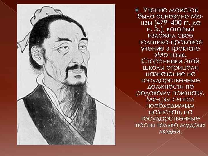 Учение моистов было основано Моцзы (479– 400 гг. до н. э. ), который изложил