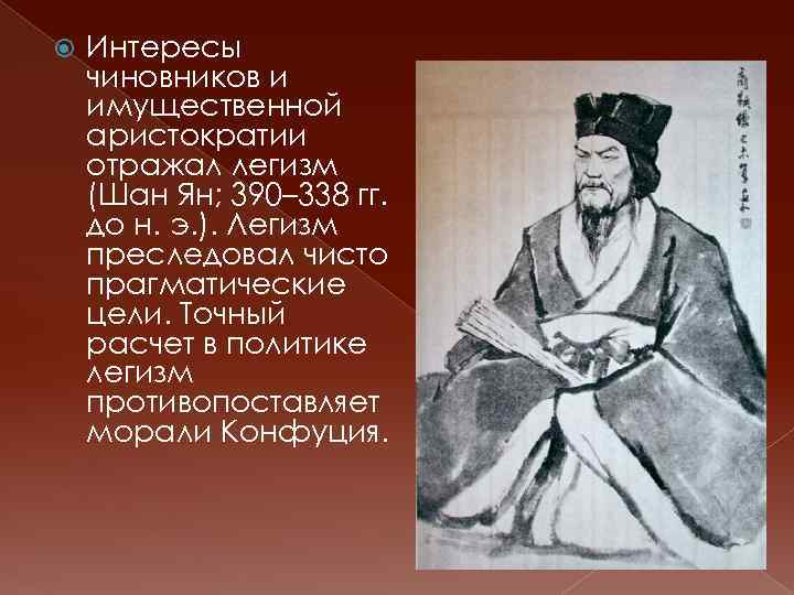 Интересы чиновников и имущественной аристократии отражал легизм (Шан Ян; 390– 338 гг. до