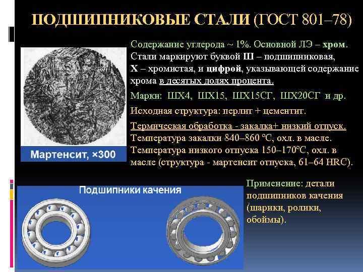 ПОДШИПНИКОВЫЕ СТАЛИ (ГОСТ 801– 78) Содержание углерода ~ 1%. Основной ЛЭ – хром. Стали