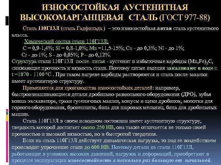 ИЗНОСОСТОЙКАЯ АУСТЕНИТНАЯ ВЫСОКОМАРГАНЦЕВАЯ СТАЛЬ (ГОСТ 977 -88) Сталь 110 Г 13 Л (сталь Гадфильда