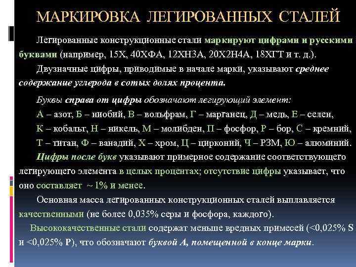 МАРКИРОВКА ЛЕГИРОВАННЫХ СТАЛЕЙ Легированные конструкционные стали маркируют цифрами и русскими буквами (например, 15 Х,