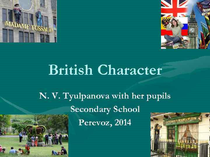 British Character N. V. Tyulpanova with her pupils Secondary School Perevoz, 2014