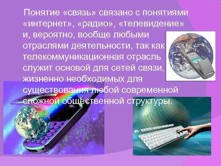 Понятие «связь» связано с понятиями «интернет» , «радио» , «телевидение» и, вероятно, вообще