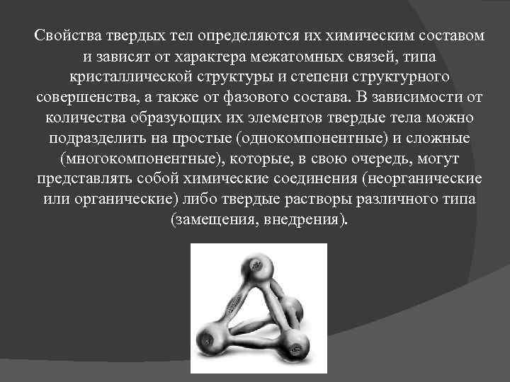 Свойства твердых тел определяются их химическим составом и зависят от характера межатомных связей, типа