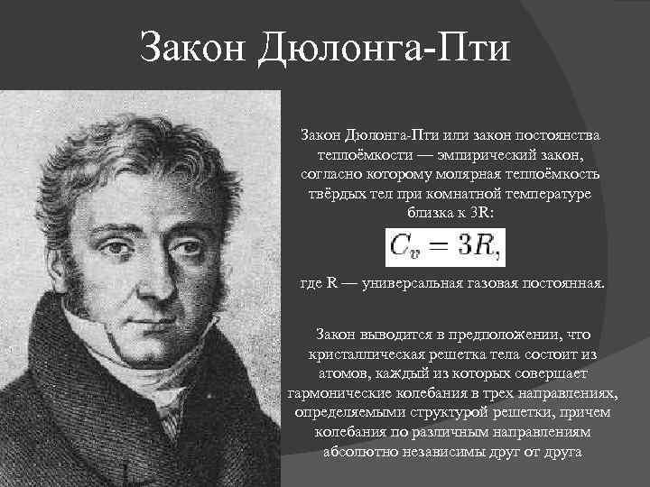Закон Дюлонга-Пти или закон постоянства теплоёмкости — эмпирический закон, согласно которому молярная теплоёмкость твёрдых