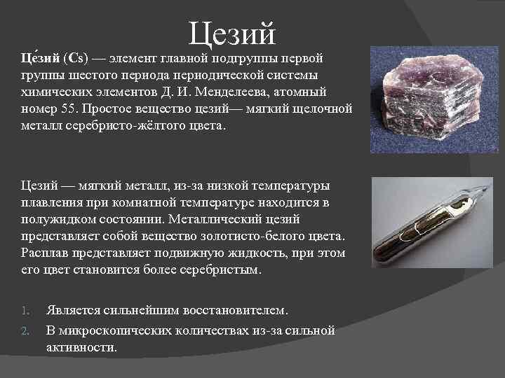 Цезий Це зий (Cs) — элемент главной подгруппы первой группы шестого периода периодической системы
