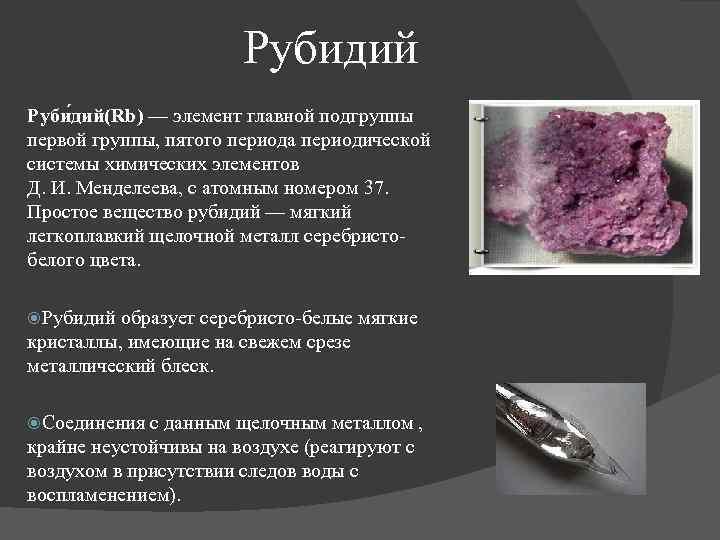 Рубидий Руби дий(Rb) — элемент главной подгруппы первой группы, пятого периода периодической системы химических