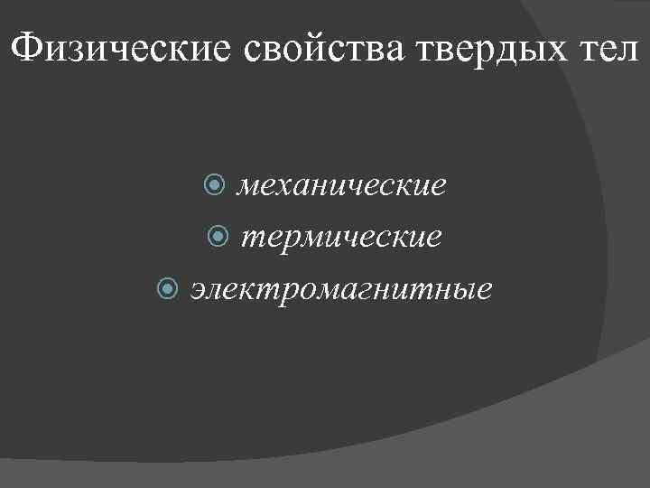 Физические свойства твердых тел механические термические электромагнитные