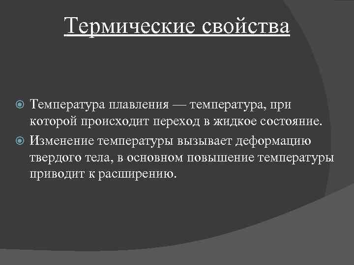 Термические свойства Температура плавления — температура, при которой происходит переход в жидкое состояние. Изменение