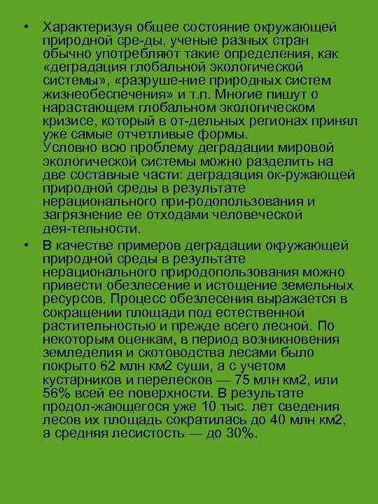• Характеризуя общее состояние окружающей природной сре ды, ученые разных стран обычно употребляют