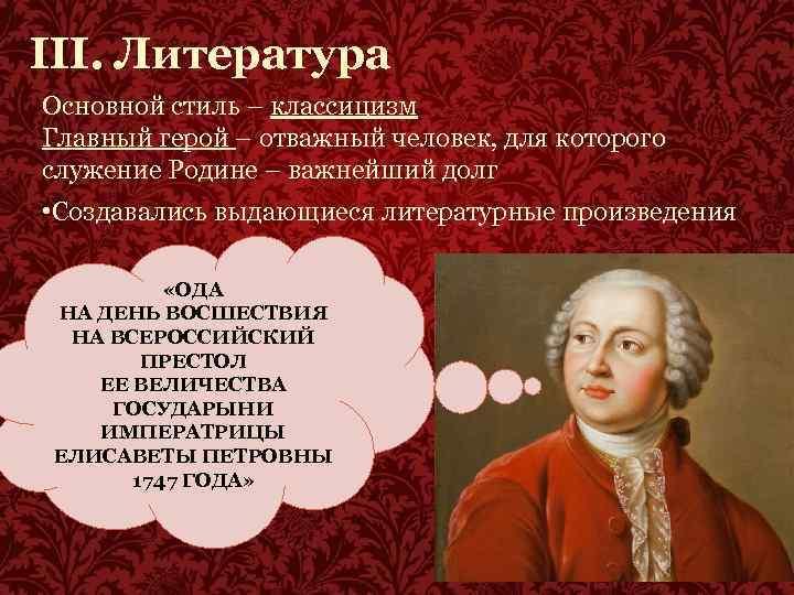 III. Литература Основной стиль – классицизм Главный герой – отважный человек, для которого служение