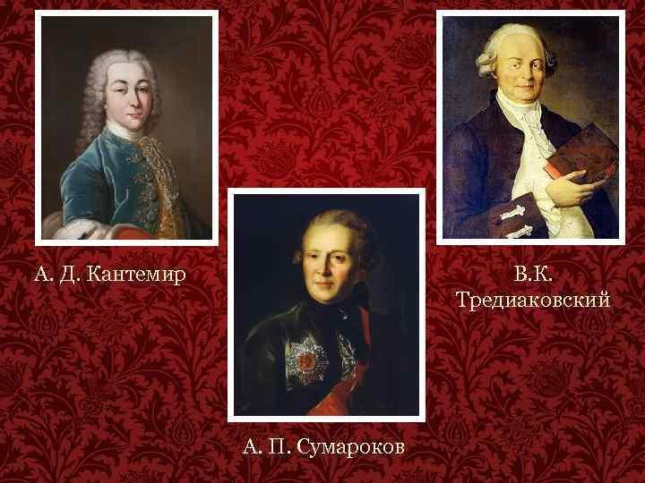 А. Д. Кантемир В. К. Тредиаковский А. П. Сумароков