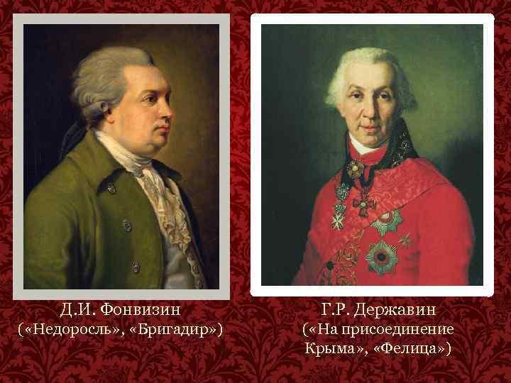 Д. И. Фонвизин Г. Р. Державин ( «Недоросль» , «Бригадир» ) ( «На присоединение