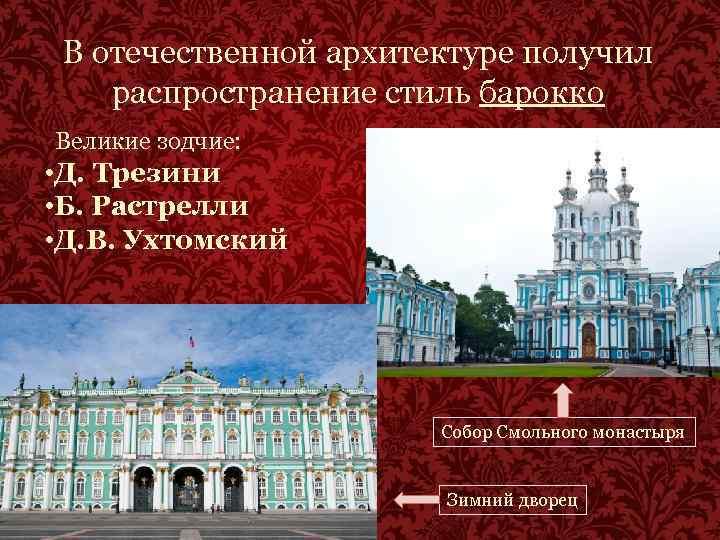 В отечественной архитектуре получил распространение стиль барокко Великие зодчие: • Д. Трезини • Б.