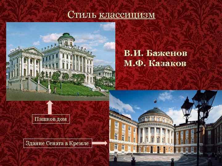 Стиль классицизм В. И. Баженов М. Ф. Казаков Пашков дом Здание Сената в Кремле
