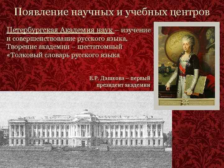 Появление научных и учебных центров Петербургская Академия наук – изучение и совершенствование русского языка.