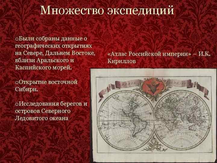 Множество экспедиций o. Были собраны данные о географических открытиях на Севере, Дальнем Востоке, вблизи