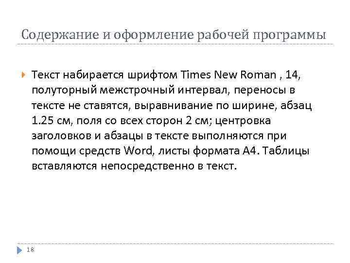 Содержание и оформление рабочей программы Текст набирается шрифтом Times New Roman , 14, полуторный