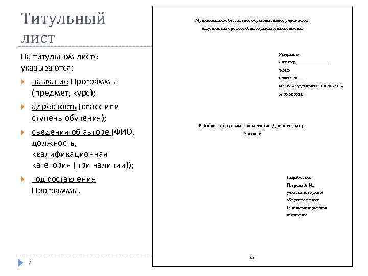 Титульный лист Муниципальное бюджетное образовательное учреждение «Куединская средняя общеобразовательная школа» На титульном листе указываются: