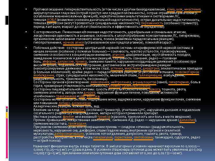 Противопоказания: гиперчувствительность (в том числе к другим бензодиазепинам), кома, шок, миастения, закрытоугольная глаукома