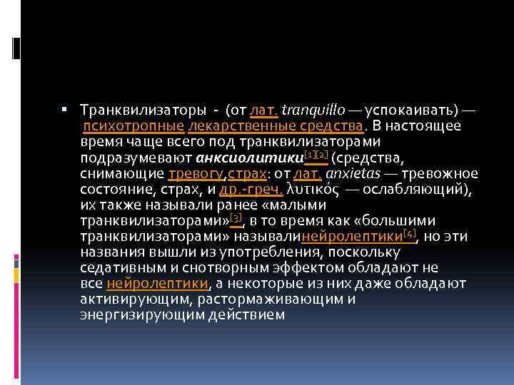Транквилизаторы - (от лат. tranquillo — успокаивать) — психотропные лекарственные средства. В настоящее