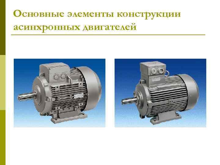 Основные элементы конструкции асинхронных двигателей