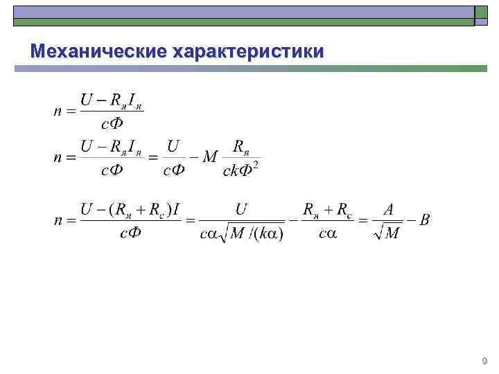 Механические характеристики 9