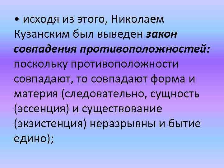 • исходя из этого, Николаем Кузанским был выведен закон совпадения противоположностей: поскольку противоположности