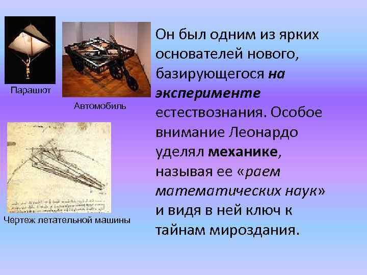Парашют Автомобиль Чертеж летательной машины Он был одним из ярких основателей нового, базирующегося на