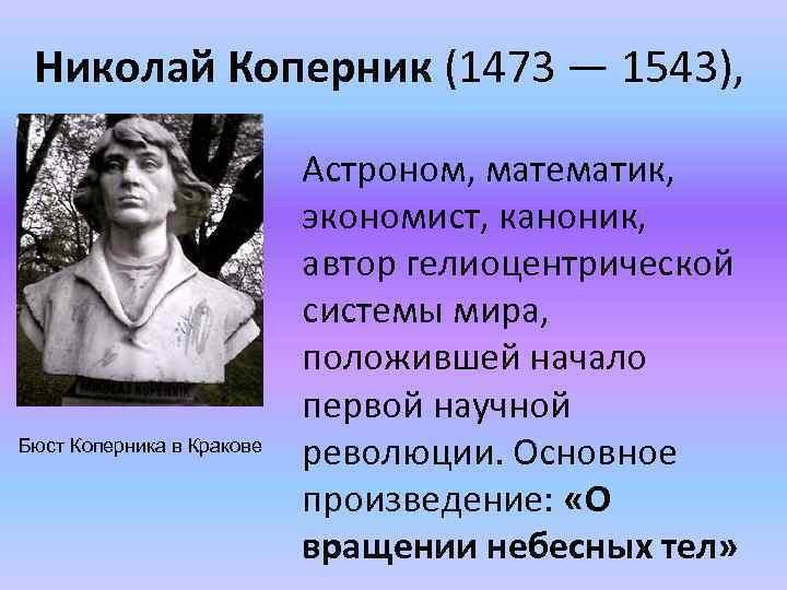 Николай Коперник (1473 — 1543), Бюст Коперника в Кракове Астроном, математик, экономист, каноник, автор