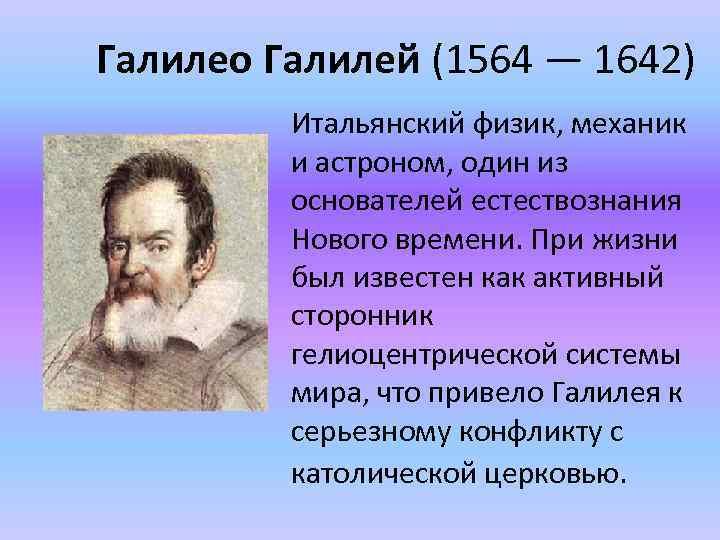 Галилео Галилей (1564 — 1642) Итальянский физик, механик и астроном, один из основателей естествознания