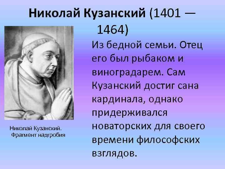 Николай Кузанский (1401 — 1464) Николай Кузанский. Фрагмент надгробия Из бедной семьи. Отец его
