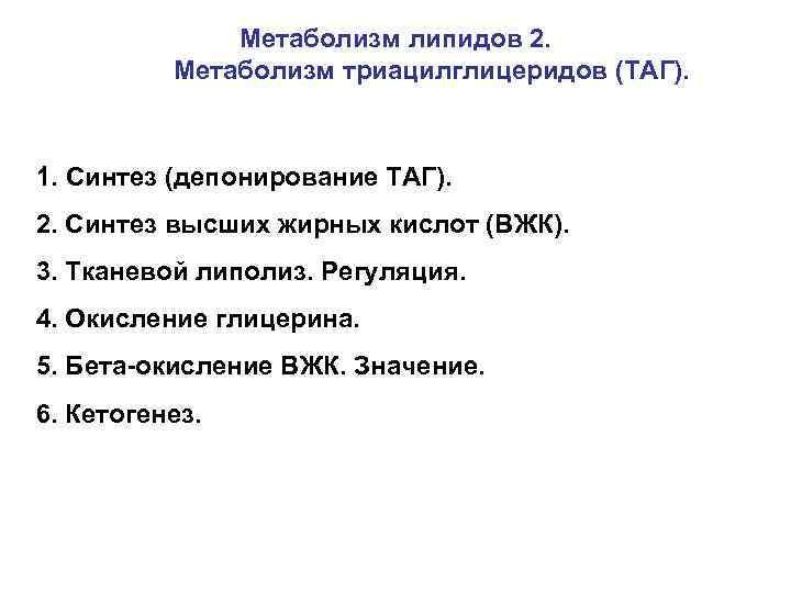 Метаболизм липидов 2. Метаболизм триацилглицеридов (ТАГ). 1. Синтез (депонирование ТАГ). 2. Синтез высших жирных
