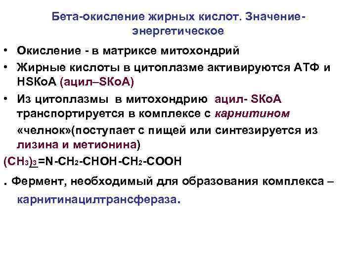 Бета-окисление жирных кислот. Значениеэнергетическое • Окисление - в матриксе митохондрий • Жирные кислоты в