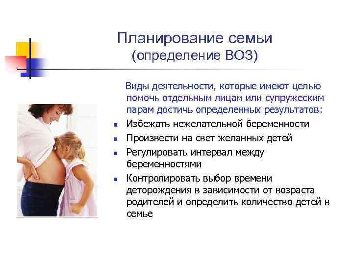 Планирование семьи (определение ВОЗ) n n Виды деятельности, которые имеют целью помочь отдельным лицам