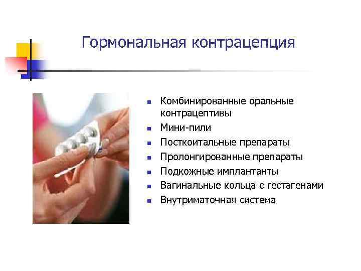Гормональная контрацепция n n n n Комбинированные оральные контрацептивы Мини-пили Посткоитальные препараты Пролонгированные препараты