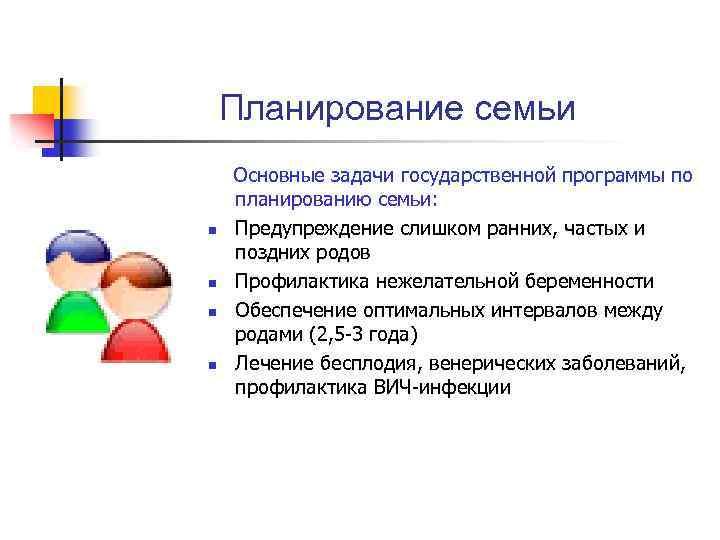 Планирование семьи n n Основные задачи государственной программы по планированию семьи: Предупреждение слишком ранних,