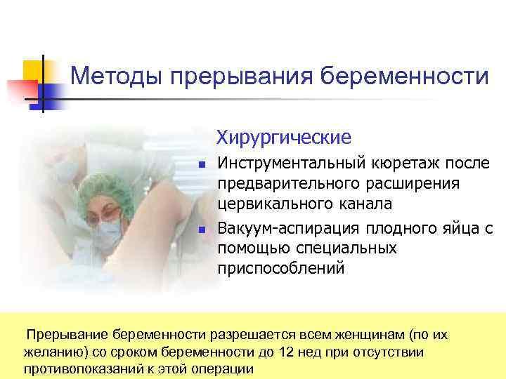 Методы прерывания беременности Хирургические n n Инструментальный кюретаж после предварительного расширения цервикального канала Вакуум-аспирация