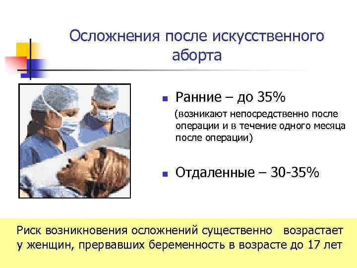 Осложнения после искусственного аборта n Ранние – до 35% (возникают непосредственно после операции и