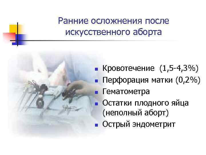 Ранние осложнения после искусственного аборта n n n Кровотечение (1, 5 -4, 3%) Перфорация