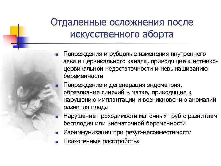 Отдаленные осложнения после искусственного аборта n n n Повреждения и рубцовые изменения внутреннего зева