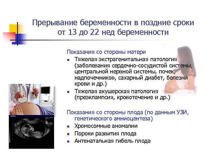 Прерывание беременности в поздние сроки от 13 до 22 нед беременности Показания со стороны