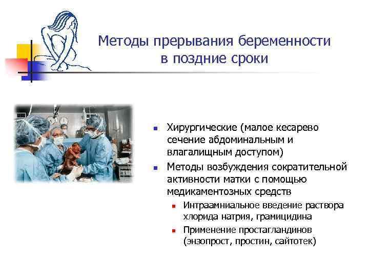 Методы прерывания беременности в поздние сроки n n Хирургические (малое кесарево сечение абдоминальным и