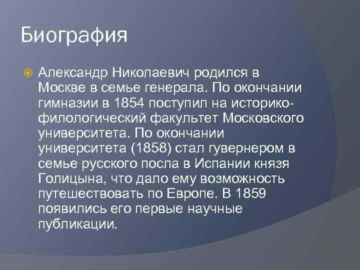 Биография Александр Николаевич родился в Москве в семье генерала. По окончании гимназии в 1854